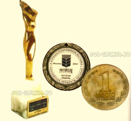 Награды и медали за лучшее качество соли